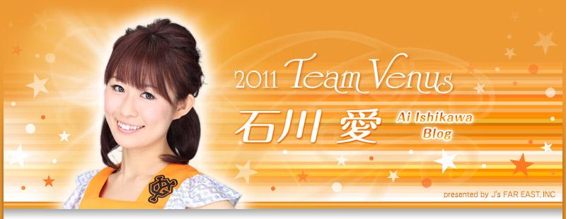 2011 team venus 石川愛 ブログ